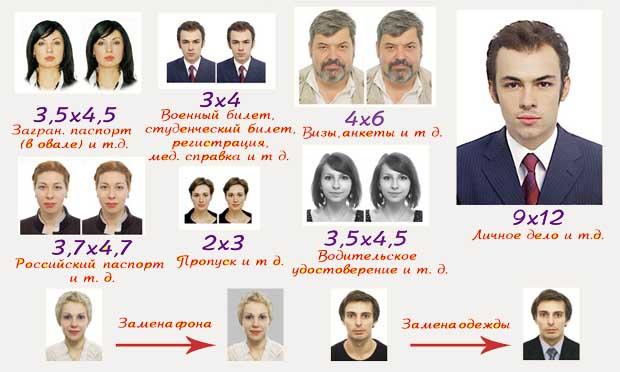 Фото на документ недорого красноярск
